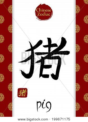 Chinese zodiac vector hieroglyph translate PIG. Hand drawn ink brush sign on white background and red edging with gold japanese sakura ball pattern