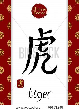 Chinese zodiac vector hieroglyph translate TIGER. Hand drawn ink brush sign on white background and red edging with gold japanese sakura ball pattern