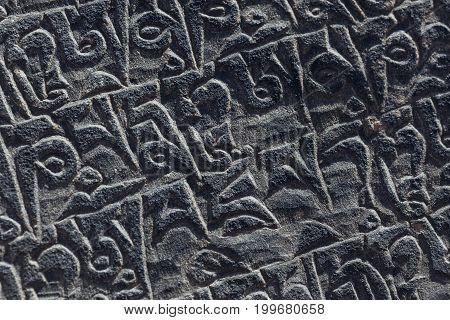 Old Tibetan Om Mani Stone Carving Pattern