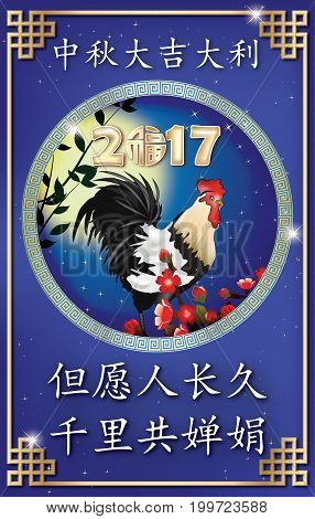 Mid autumn festival 2017 greeting card. Chinese text: Happy moon festival. May be blessed with longevity, Though thousands of miles apart, we can to share the beauty of the moon together. Print colors