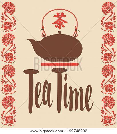 Vector banner with a tea kettle and with the edges of traditional Oriental floral ornament. The hieroglyph Tea and a calligraphic inscription Tea time.
