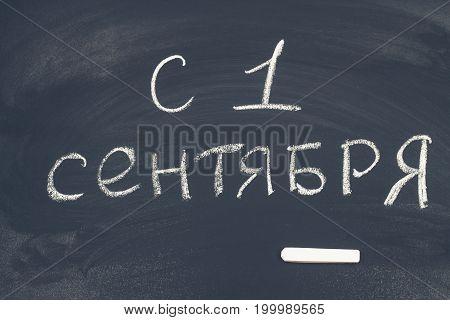 The Inscription In Russian Is September 1. Chalk On A Blackboard.