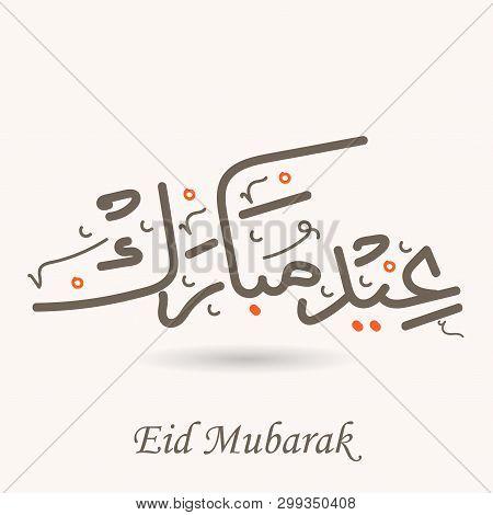 Hand Drawing Calligraphy Text Of Eid Mubarak. Eid Mubarak Poster