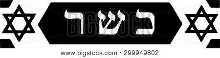Kosher - Retro Ad Art Banner For Authentic Jewish Food