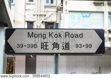 Hong Kong, China - Mars 26, 2015 Mong Kok Road street sign in Hong kong. Mong Kok is one of the major shopping areas in Hong Kong.