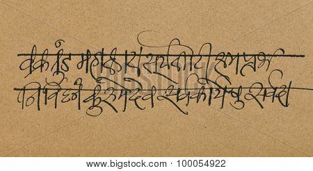 Ganesha Shloka. Calligraphy on parchment paper. Meaning: O lord ganesha, of curved trunk, large body, And with the brilliance of a million suns, Please make all my works free of obstacles, always.