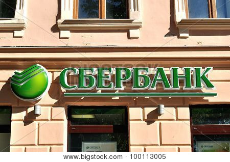 Logo Of Sberbank Of Russia, Veliky Novgorod