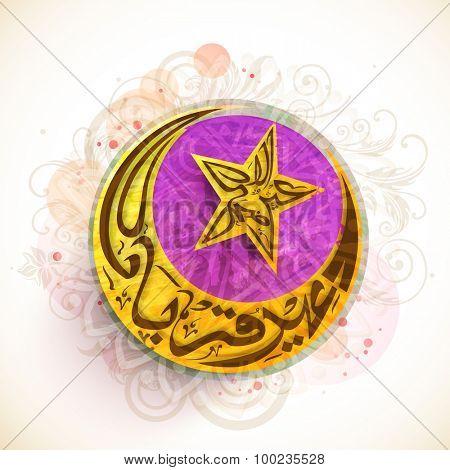 Arabic Islamic calligraphy of text Eid-E-Qurba and Eid-Ul-Adha in crescent moon and star shape for Muslim community festival celebration.