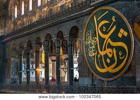 Interior Of Hagia Sophia, Istanbul