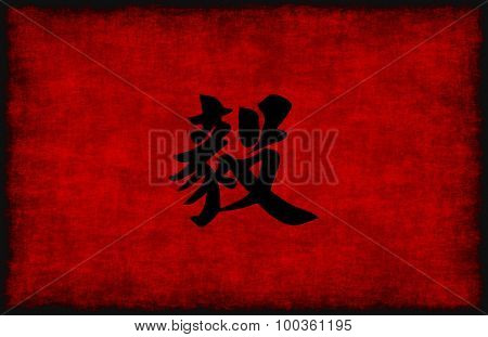 Chinese Calligraphy Symbol for Perseverance in Red and Black