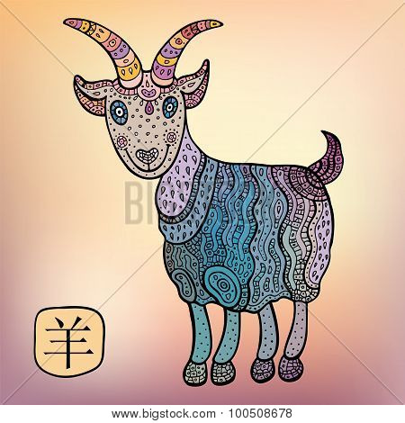 Chinese Zodiac. Animal astrological sign. goat.