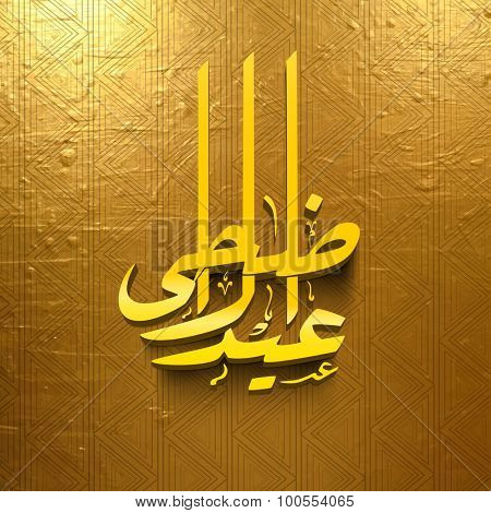 Golden Arabic Islamic calligraphy of text Eid-Al-Adha on shiny stylish background for Muslim community Festival of Sacrifice celebration.