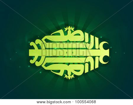 Arabic Islamic calligraphy of text Eid-Ul-Adha on green rays background for Muslim community Festival of Sacrifice celebration.