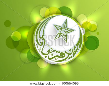 Arabic Islamic calligraphy of text Eid-E-Qurba and Eid-Al-Adha in crescent moon and star shape onshiny green background for Muslim community Festival of Sacrifice celebration.