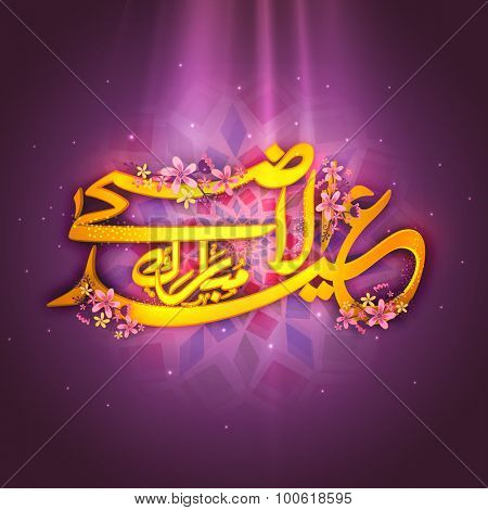 Golden Arabic Islamic calligraphy of text Eid-Al-Adha with pink flowers in spotlight on floral design decorated background for Muslim community festival celebration.