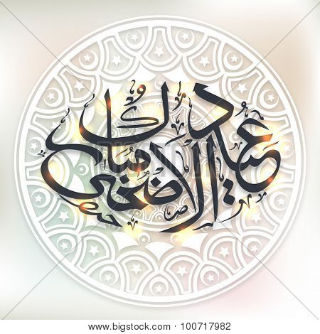 Stylish Arabic Islamic calligraphy of text Eid-Al-Adha Mubarak on floral design decorated background for Islamic Festival of Sacrifice celebration.