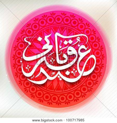 Shiny Arabic Islamic calligraphy of text Eid-E-Qurbani on beautiful floral design decorated background for Muslim community Festival of Sacrifice celebration.
