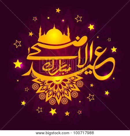Golden Arabic Islamic calligraphy of text Eid-Al-Adha Mubarak with shiny Mosque on floral design decorated purple background for Muslim community festival celebration.