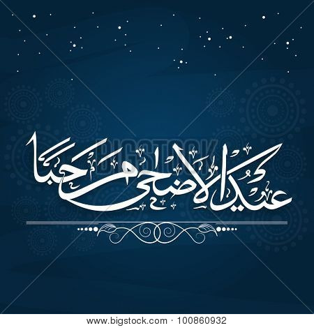 Arabic calligraphy text Eid-Al-Adha Marhaba on seamless blue background for muslim community festival of sacrifice celebration.