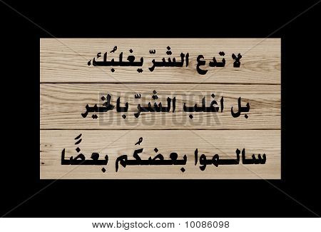 Arabic Writing on Wooden Panes Isolated