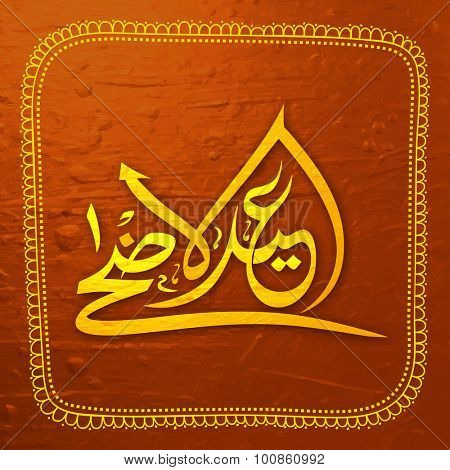 Shiny Arabic Islamic calligraphy of text Eid-Ul-Adha on stylish brown background for Muslim community Festival of Sacrifice celebration.