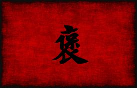 stock photo of respect  - Chinese Calligraphy Symbol for Respect in Red and Black - JPG