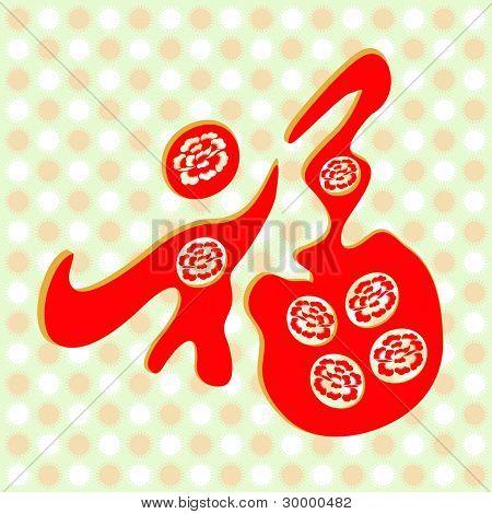 """抽象汉字中的""""好运气"""",这个中国字,是指的祝福和良好签收那笔财"""