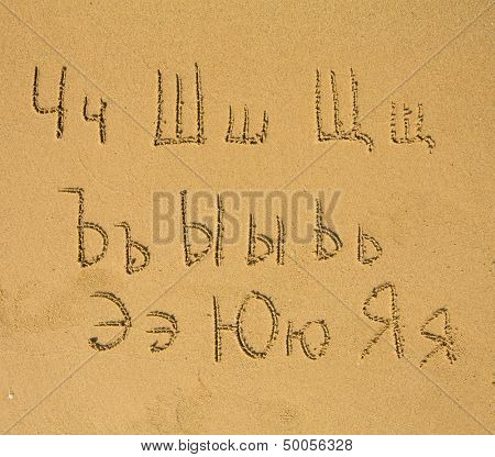 Russian alphabet, from Ch to Ja, written on a sand beach - part third of three.