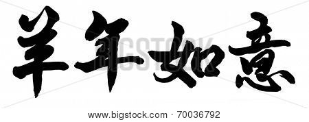 Chinese calligraphy. word for