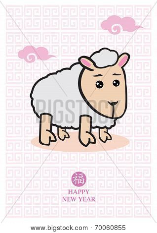 Cartoon Cute Sheep For Chinese New Year