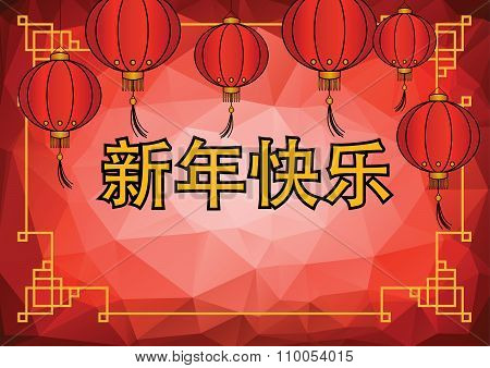 Classic Chinese new year background.