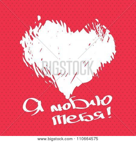 Valentines day postcard I love you in russian