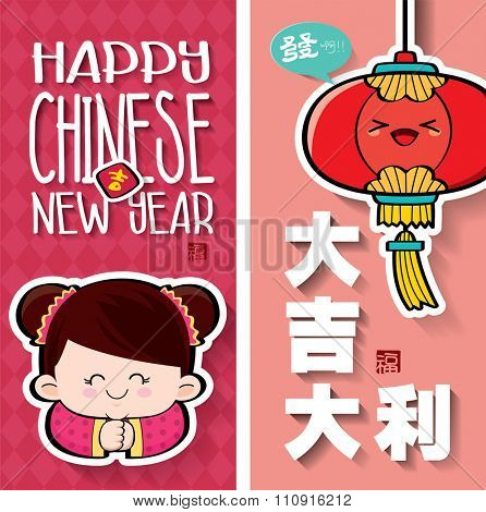 Chinese new year cards. Translation of Chinese text: Lucky in Everything; Small Chinese text: Good Fortune, Auspicious, Wealth