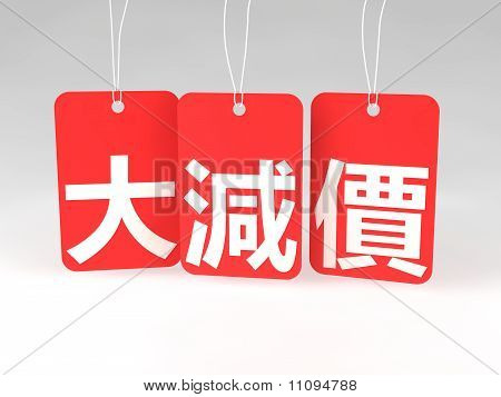 A Set Of Price Tags With Chinese (traditional) Text Saying 'sale'