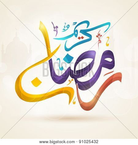 Arabic Islamic calligraphy of colorful text Ramadan Kareem on mosque silhouetted background for Islamic holy month of prayers, celebrations.