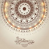 stock photo of ramazan mubarak card  - Beautiful greeting card design decorated with shiny floral pattern and Arabic Islamic calligraphy of text Eid Mubarak for Muslim community festival celebration - JPG