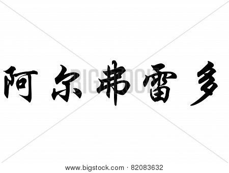 English Name Alfredo In Chinese Calligraphy Characters