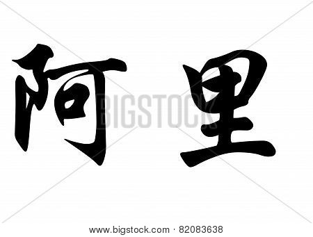 English Name Ali In Chinese Calligraphy Characters