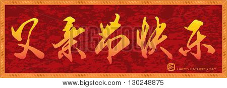 Happy Fathers Day in Chinese Calligraphy Text over Red Grunge Texture Background and Border with Dad Chinese Symbol in Square Chop Illustration
