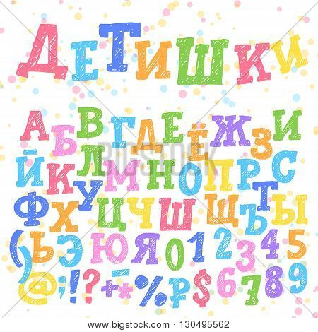 Funny cyrillic alphabet. Russian title is Kids. Sketchy colorful letters on fun background.