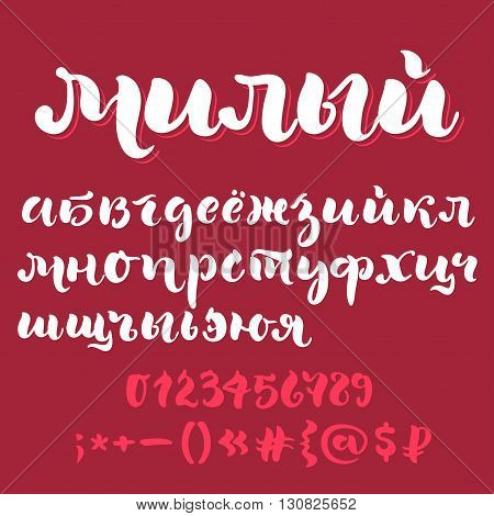 Brush script cyrillic alphabet. Title in Russian means Honey. Lowercase letters numbers and special symbols on colored background.