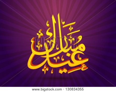 Glossy golden Arabic Calligraphy text Eid Mubarak on purple abstract rays background for Muslim Community Festival Celebration.