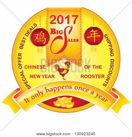 Big Sales for Chinese New Year of the Rooster - yellow label, also for print. Text translation: Year of the Rooster; Special Offer; Shipping discounts; Best Deals.