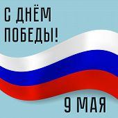 Greeting Card With Realistic Three Color Russian Flag Ribbon On Blue Sky Background For Russian Holi poster