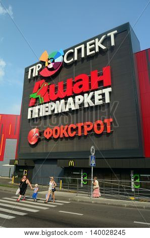 Exterior of a Prospekt store.July 26 ,2016 in Kiev, Ukraine