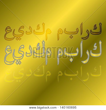 Arabic eid mubarak calligraphical lettering on gradient background. Blessed be your holiday!