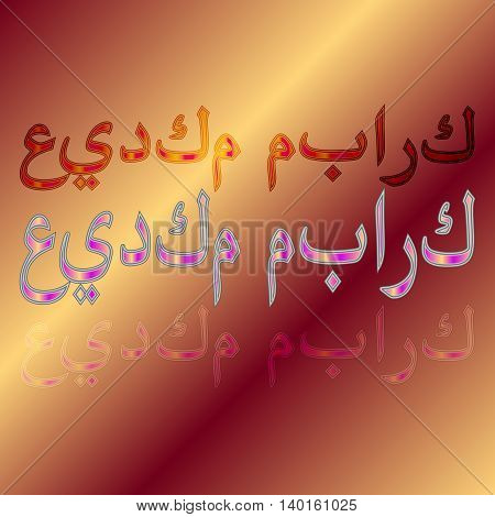 Arabic greeting text of