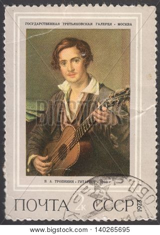 MOSCOW RUSSIA - CIRCA FEBRUARY 2016: a post stamp printed in the USSR shows a painting
