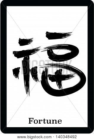 Chinese/ Japanese calligraphy style character for the meaning