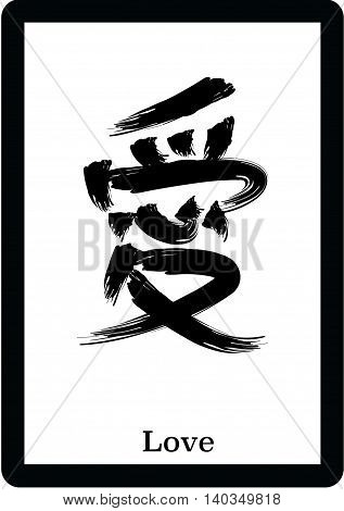 Chinese/ Japanese calligraphy style character for the meaning of